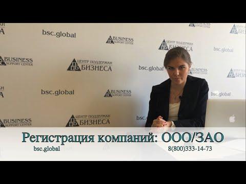 Регистрация компании ООО или ЗАО. Услуги по регистрации предприятий и открытию фирм
