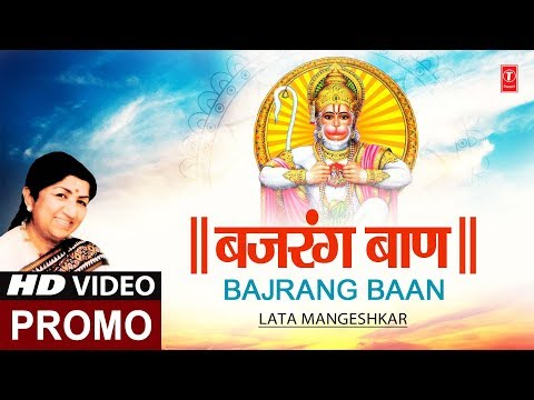 बजरंग बाण Bajrang Baan I PROMO Lyrical I LATA MANGESHKAR I Full HD Video I Shri Hanuman Chalisa