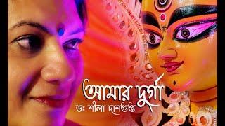 আমার দুর্গা   Aamar Durga   Mahalaya 2020 Special   Dr. Shila Dasgupta