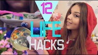 12 лучших хитростей/ ЛайфХаков которые должна знать девушка / BEAUTY LIFE HACKS/как быть красивой?
