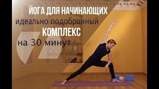 Смотреть онлайн Йога для начинающих: комплекс упражнений