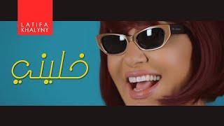 تحميل اغاني Latifa - Khaliny | لطيفة - خليني MP3