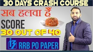 RRB PO Paper | Score 30 Out Of 40 | Maths | सब हलवा हैं | Arun Sir