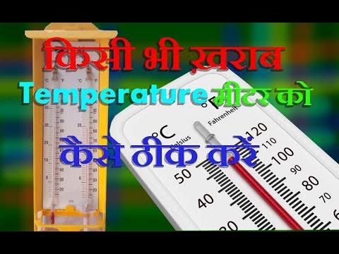 ख़राब thermometer  मीटर को कैसे ठीक करें, how to fix a bad thermometer meter