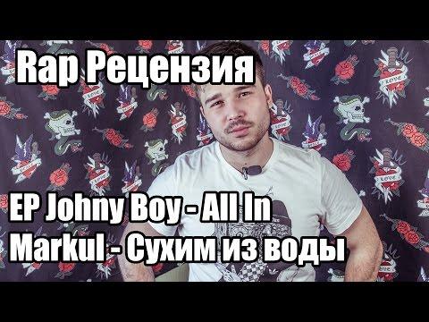 Rap Рецензия - Релиз EP Johny Boy (All in) & Релиз Markul (Сухим из воды)