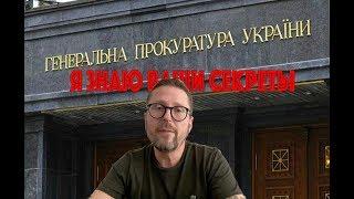 Полный допрос Генпрокуратуры с показаниями по 20 февраля 2014