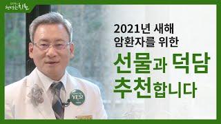 2021년 암 환자를 위한 새해 설맞이 선물과 덕담 추천