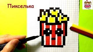 Как Рисовать Кавайный Попкорн по Клеточкам ♥ Рисунки по Клеточкам
