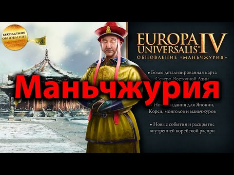 Маньчжурия ☯  Europa Universalis IV ☯