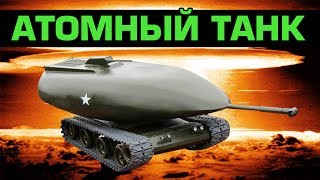 10 НЕОБЫЧНЫХ ТАНКОВ [НЕВЕРОЯТНО!]
