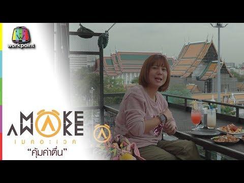 Make Awake คุ้มค่าตื่น    ที่ชิลปีใหม่ในกรุงเทพฯ   27 ธ.ค. 61 Full HD