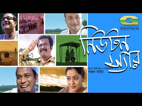 Comedy Bangla Natok | Newton Sir | ft Faruk Ahmed | Dr Ejajul Islam | Shadhin Khasru | HD 1080p 2017