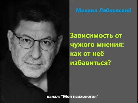 Лабковский Зависимость от чужого мнения: как от нее избавиться?