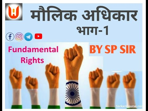 मौलिक अधिकार, Fundamental rights-Part 1