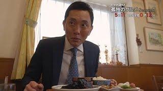 ドラマ24孤独のグルメSeason7#6