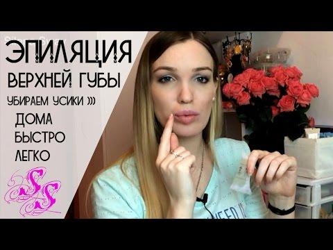 Эпиляция верхней губы/ Как убрать усики у девушек/♥Silena Sway♥
