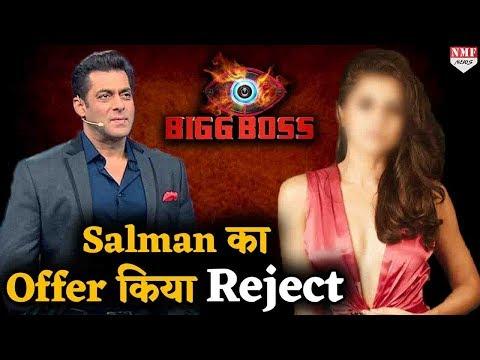 Bigg Boss 13: TV की इस बड़ी Actress ने ठुकराया Salman का Show