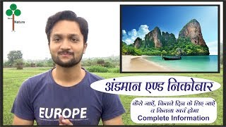 Andaman travel itinerary & budget || Andaman kaise jaye || Andaman tour guide