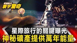【傅鶴齡寰宇驚奇】星際旅行的關鍵曝光 神秘礦產提供萬年能量