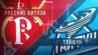 Прямая трансляция матча. «Русские Витязи» - «Тайфун». (20.2.2018) | Kholo.pk