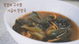 끓이기는 쉬운데 맛은 최고인 시금치 된장국 맛있게 끓이는 법 / 레시피 / Korean spinach Soybean paste soup