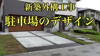 【茨城・千葉】お洒落な外構工事・駐車場のコンクリートデザイン