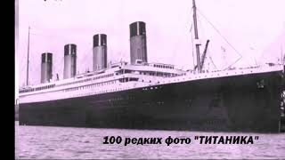 Редкие фото Титаника .