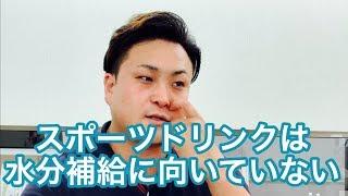 【認知症】スポーツドリンクが水分補給に向いていない理由【富山】