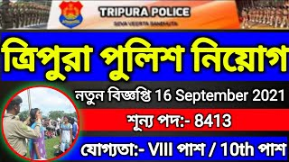 ত্রিপুরা পুলিশে নতুন Constable Rules 2021|Tripura Police Constable Rules | Upcoming Vacancies 8413