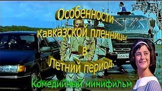 Особенности Кавказской пленницы в Летний период Комедийный минифильм