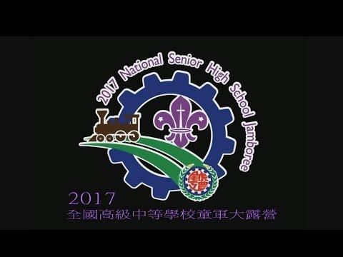 2017全國高級中等學校童軍大露營