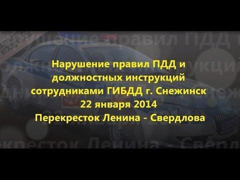 Нарушение правил ПДД и должностных инструкция Сотрудниками ГИБДД г Снежинск 22 января 2014