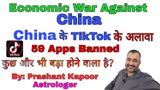 Economic War Against China | 59 Chinese Apps banned