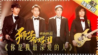 THE SINGER 2017 Lion Band 《You Are My Deepest Love》Ep.4 Single 20170211【Hunan TV Official 1080P】