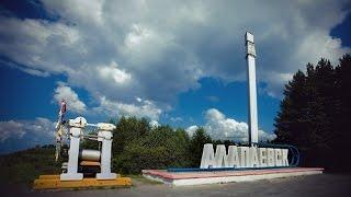 Алапаевск. Фильм о городе (2015 г)