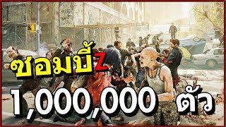 คน 4 VS ซอมบี้ 1,000,000 ตัว - WorldWarZ - dooclip.me