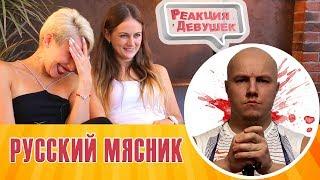 Реакция девушек - Русский мясник - Pubg.
