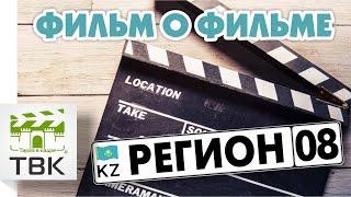 """История создания реалити-сериала """"08 регион"""""""