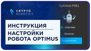 Cryptorobotics. Настройка Робота OPTIMUS. Робот для Криптовалюты.