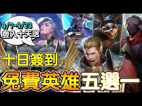 官方佛心、登入十天送免費英雄給玩家!! 英雄五選一