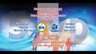 ABU Aktobe – Kostanai. High league (men). 5th  round. Kazakhstan's Championship in volleyball