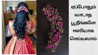 Latest Bridal Flower Veni |Artificial Veni Making At Home | Hair Accessories Making