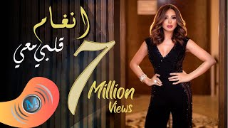 اغاني طرب MP3 أنغام - قلبي معي | ِAngham - Galbi Maai تحميل MP3