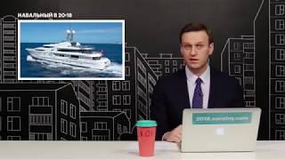 Навальный о том как олигархи бесятся с жиру