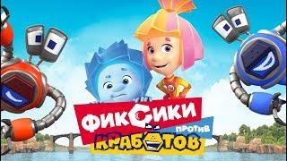 ФИКСИКИ ПРОТИВ КРАБОТОВ — финальный трейлер фильма!