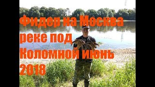 Рыбалка на москве реке в коломне форум