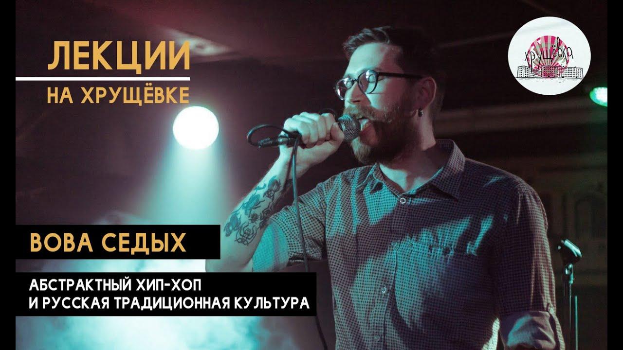 Абстрактный хип-хоп русские исполнители