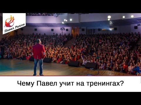 Чему Павел Раков учит на женском тренинге?