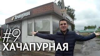 Хинкали, Хачапури и Торт в Кафе Хачапурная | Казань