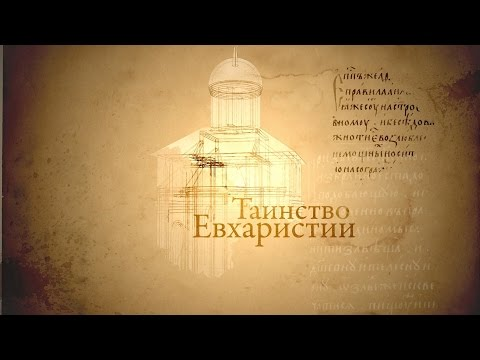 Человек перед Богом. Таинство Евхаристии